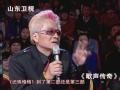 《歌声传奇》20111208 片花《还珠2》遗憾琼瑶没选赵薇