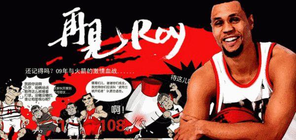 篮球 nba_搜狐 nba新闻 罗伊退役新闻