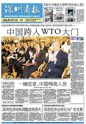 a中國加入世貿組織的_中國加入世貿組織歷程_中國加入世貿的歷程