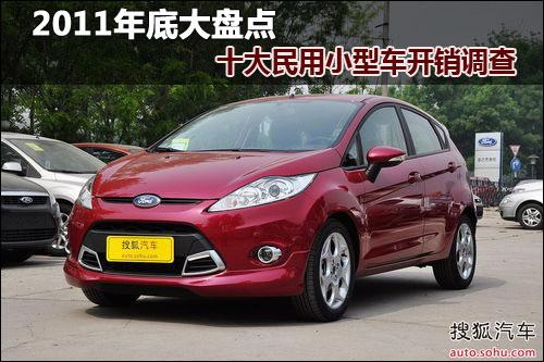 2011年底大盘点 十大民用小型车开销调查