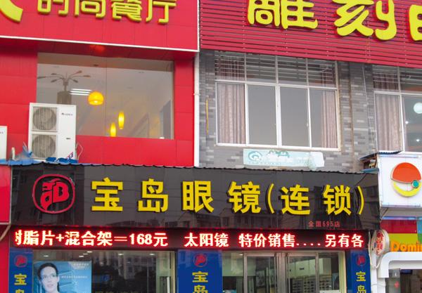 湖南仅22家台湾电脑山寨直营店,谁是宝岛眼镜绘制工图软件下载图片