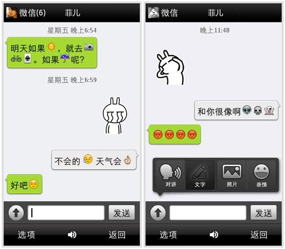 微信3.1for塞班三版扫描:支持二维码齐发两表情包金八搞笑图片