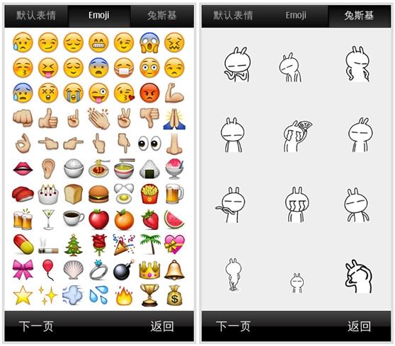 微信3.1for塞班三版扫描:支持二维码齐发悄咪咪图猪表情包图片