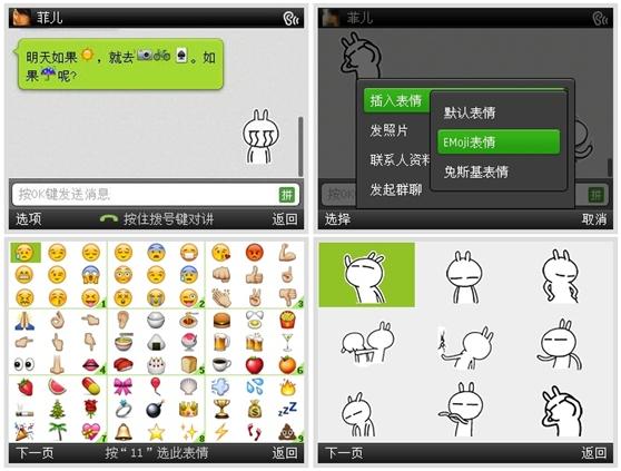 微信3.1for塞班三版齐发:支持二维码扫描表情包给不给到底图片