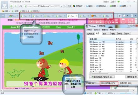 1秒安装0.5秒开网页 360安全浏览器5.0