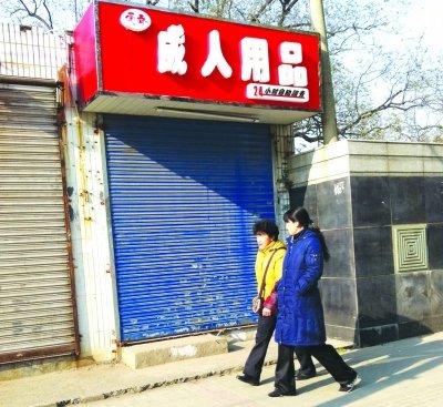 南京各大高校门口成人用品自动售货机关闭的和情趣内衣老公图片