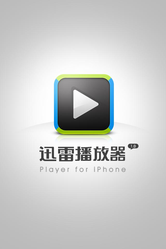 免费在线播放器_免费高清 迅雷播放器 for iphone正式上线