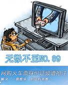 【NO.89】-民众网购火车票身份证频遭抢注