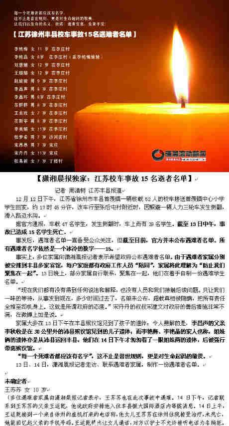 图片来自潇湘晨报官方微博
