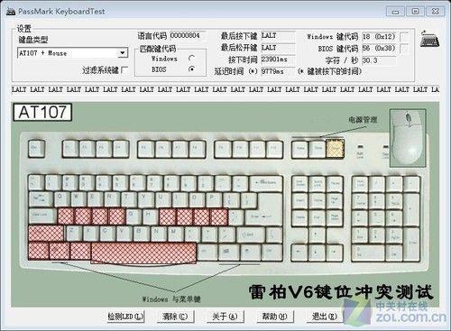 雷柏V6游戏键盘键位冲突测试