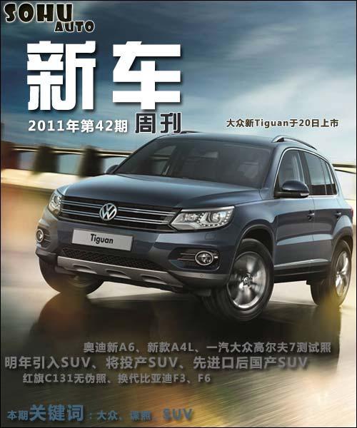 新车周刊 明年上市紧凑SUV 大众多款新车高清图片