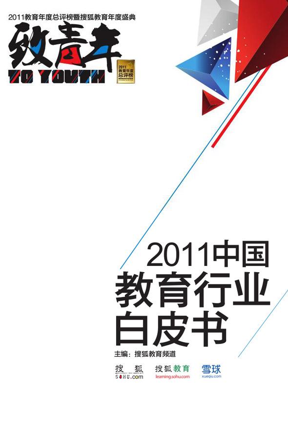《中国教育行业白皮书》封面