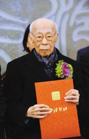 手持证书的饶宗颐先生在颁证仪式上