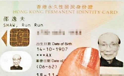 邵逸夫身份证