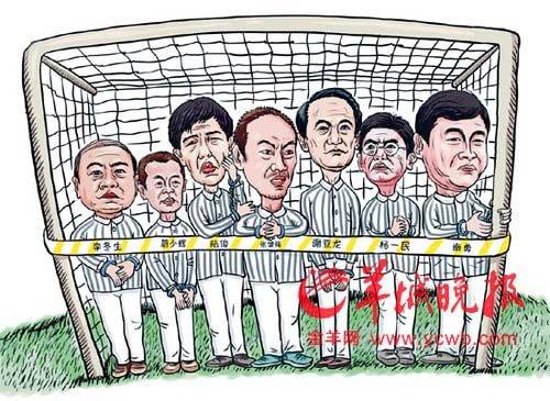 中国足球窝案开审 球迷期待开启国足新时代(组图)