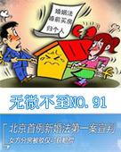 【NO.91】-北京首例新婚法第一案宣判 女方败诉