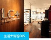 生活大发现005:眼镜店里挑眼镜