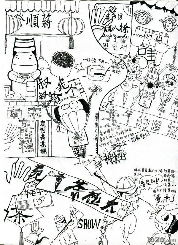 手绘漫画加杨舒蕙最新作品《胖妞游杭州》(组图)