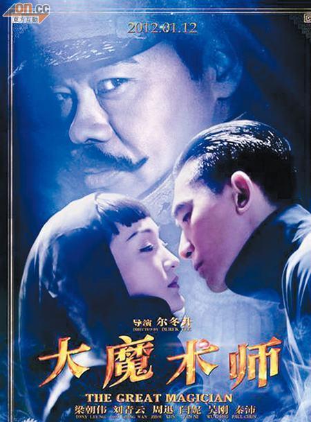 《大魔术师》下月上映,海报率先曝光。