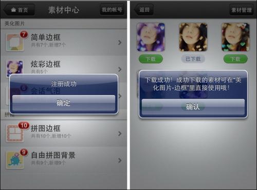 精美素材 美图秀秀iphone版v1.4.0发布图片