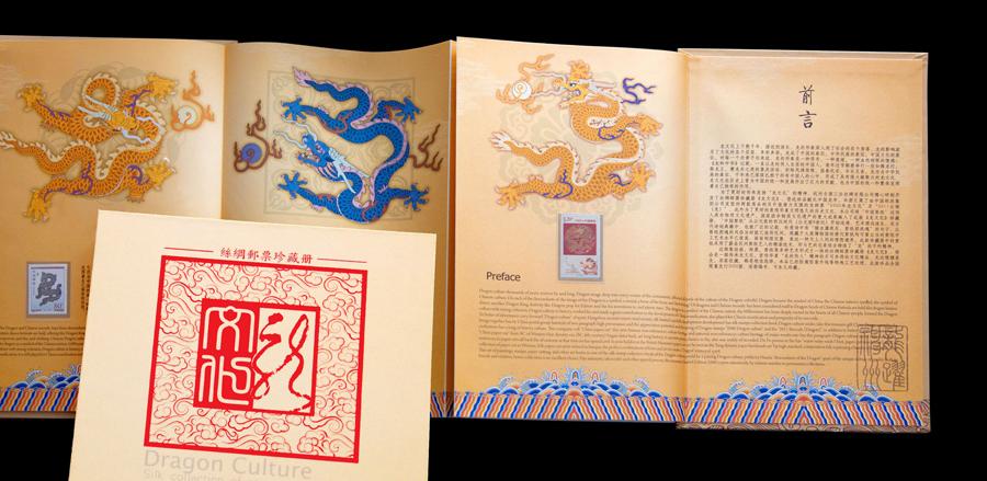 丝绸邮票珍藏册《龙文化》(图)图片