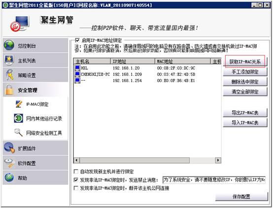 注册费用:   聚生网管软件是根据局域网里的电脑台数来收费的