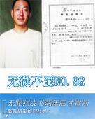 【NO.92】-无罪判决迟到两年 错案如何杜绝?