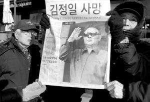 韩国媒体发行号外刊登金正日去世消息图IC