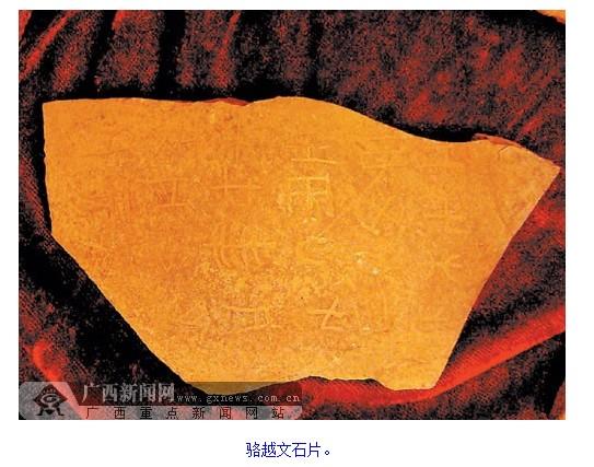 平果现1千多个表意字符 骆越人4千年前创造文字?