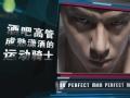青海卫视《完美先生》 第二场选手介绍