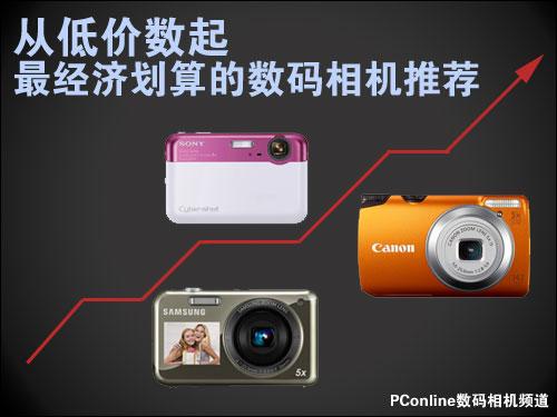 最经济划算的数码相机推荐