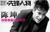 NO.208期先锋人物陈坤:我要做最好的演员