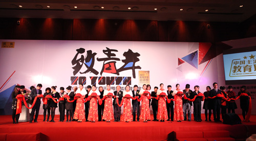 中国主流媒体教育联盟启动仪式