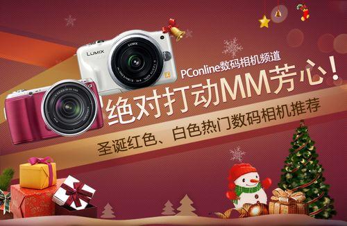 绝对打动MM芳心!圣诞白色/红色相机推荐