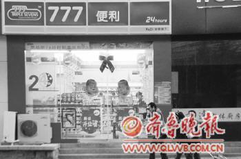 """青岛本土的便利店开始扩张.图为宁夏路新开业的""""777""""便利店."""