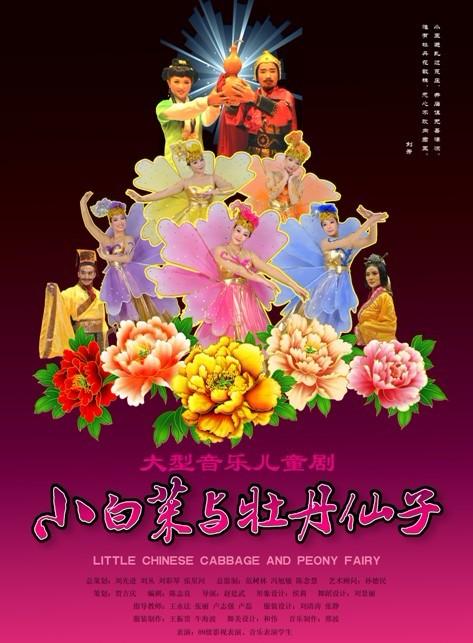 河北音乐剧 小白菜与牡丹仙子 明年正月上演