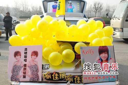 歌迷用气球海报装饰汽车