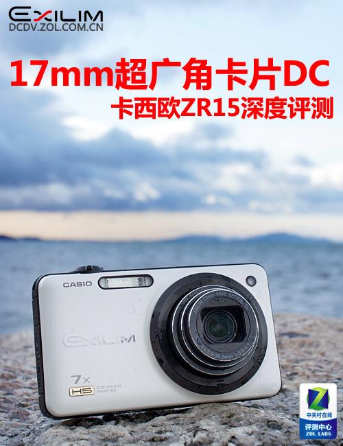 17mm超广角卡片DC 卡西欧ZR15深度评测