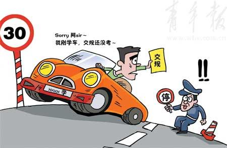9月14日在晟豪驾校报名,10月上旬第一次上车学车至今的市民吴小姐对此图片