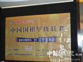 图文:2011围甲收官战打响 重庆辽宁冠军之争
