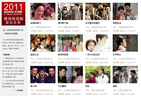 2011搜狐电视剧盛典最佳电视剧12部大名单