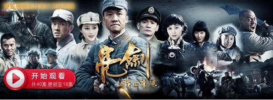 铁血大旗门电视剧_点击观看电视剧《新亮剑》