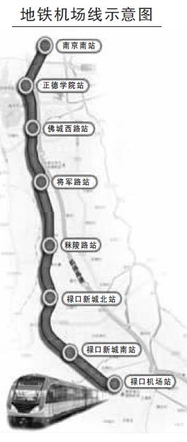 南京开建地铁机场线 第一次地铁将抵达机场