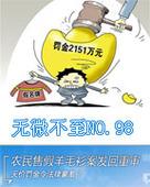 "【NO.97】-农民""天价罚金案""令法律蒙羞?"
