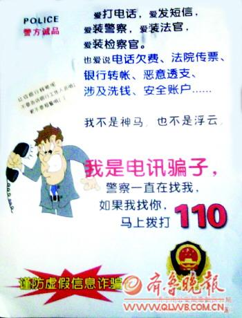"""小区防盗宣传标语_""""凡客体""""现身警方传单(组图)-搜狐滚动"""