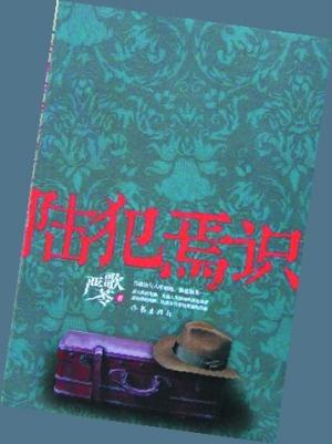 小说排行榜女生_红袖添香发布中文女性小说排行榜1月榜