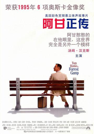 《阿甘正传》中文海报