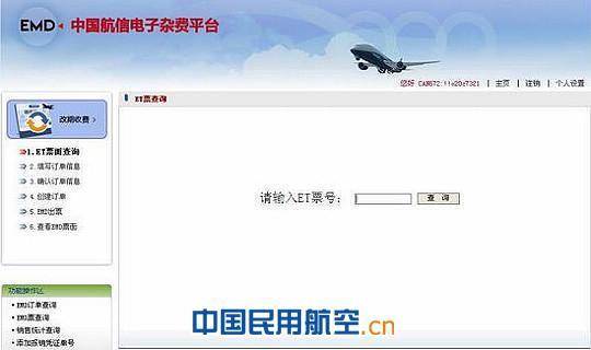 中国航信南航BSP EMD同舱改期功能成功投
