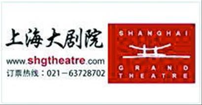 上海大剧院新年音乐会