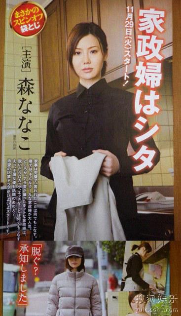 最嫩av_av版《家政妇三田》宣传海报